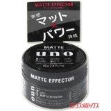●送料無料 資生堂 ウーノ マットエフェクター 80g uno shiseido