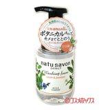 ●送料無料 コーセー ソフティモ ナチュサボン セレクト フォームウォッシュM アップル&ジャスミンの香り 180mL natu savon