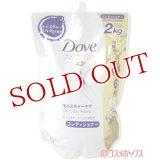 ●送料無料 ユニリーバ ダヴ モイスチャーケア コンディショナー つめかえ用 2kg Dove Unilever