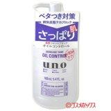 ●送料無料 資生堂 ウーノ スキンケアタンク さっぱり 160mL uno shiseido