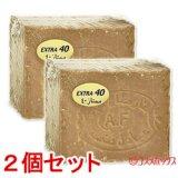 ●送料無料 2個セット アレッポの石鹸 エキストラ40 aleppo
