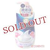 ●送料無料 牛乳石鹸 バウンシア ボディソープ エレガントリラックスの香り 550mL Bouncia