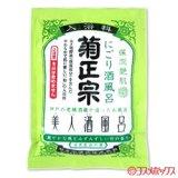 ●送料無料 菊正宗 美人酒風呂 にごり酒風呂 竹の香り 60ml
