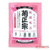 ●送料無料 菊正宗 美人酒風呂 熱燗風呂 甘い果実の香り 60ml