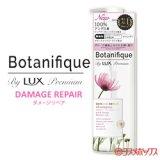 ●送料無料 ラックス プレミアム(LUX Premium) ボタニフィーク(Botanifique) シャンプー ダメージリペア 510g ユニリーバ(Unilever)