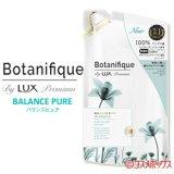●送料無料 ラックス プレミアム(LUX Premium) ボタニフィーク(Botanifique) シャンプー バランスピュア つめかえ用 350g ユニリーバ(Unilever)