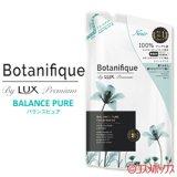 ●送料無料 ラックス プレミアム(LUX Premium) ボタニフィーク(Botanifique) トリートメント バランスピュア つめかえ用 350g ユニリーバ(Unilever)