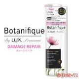 ●送料無料 ラックス プレミアム(LUX Premium) ボタニフィーク(Botanifique) トリートメント ダメージリペア 510g ユニリーバ(Unilever)