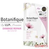 ●送料無料 ラックス プレミアム(LUX Premium) ボタニフィーク(Botanifique) シャンプー ダメージリペア つめかえ用 350g ユニリーバ(Unilever)