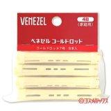 ●送料無料 ベネゼル(VENEZEL) コールドロッド パーマ用グッズ 4B B7号 直径10m/m 8本 ダリヤ DARIYA