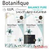 ●送料無料 ラックス プレミアム(LUX Premium) ボタニフィーク(Botanifique) シャンプー&トリートメントセット バランスピュア つめかえ用 各350g ユニリーバ(Unilever)
