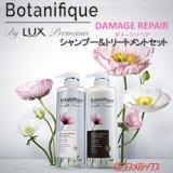 ●送料無料 ラックス プレミアム(LUX Premium) ボタニフィーク(Botanifique) シャンプー&トリートメントセット ダメージリペア 各510g ユニリーバ(Unilever)
