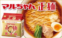 マルちゃん「正麺」