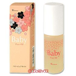 赤ちゃんとママにやさしい馬油100%使用のオイル