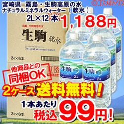 霧島・生駒高原の水