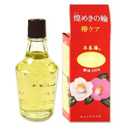添加物を含まない100%天然の椿油
