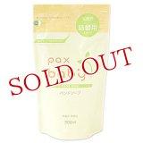 パックスベビー ハンドソープ 詰替用 300ml paxbaby パックス 太陽油脂