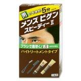 メンズビゲン スピーディーII S 自然な褐色 hoyu Men'sBigen