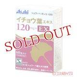 アサヒ シュワーベギンコ120 イチョウ葉エキス 60粒入り Asahi