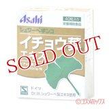 アサヒ シュワーベギンコ イチョウ葉エキス 40粒入り Asahi