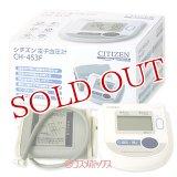 シチズン 電子血圧計 CH-453F(上腕式) CITIZEN