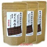 河村農園 国産 どくだみ茶 3g(15包入)×3個セット kwfa