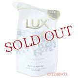 ユニリーバ ラックス ボディソープ ホワイトチャーム つめかえ用 300g LUX Unilever