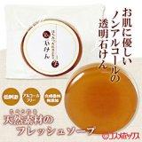 天然素材使用ノンアルコール透明石鹸 コスメボックス 生タイプはちみつ石けん(化粧石鹸)80g cosmeboxオリジナル