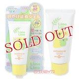明色化粧品 リモリモ アウトドアUV SPF32PA+++ 50g Limo Limo