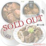 国分 K&K 缶つま匠 ラムタン香草焼風 固形量50g(内容総量75g)