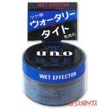 資生堂 ウーノ ウェットエフェクター 80g uno shiseido