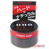 資生堂 ウーノ ハイブリッドハード 80g uno shiseido