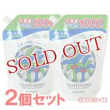 2個セット販売 サラヤ ヤシノミ洗剤 スパウト詰替用 1000ml ×2個