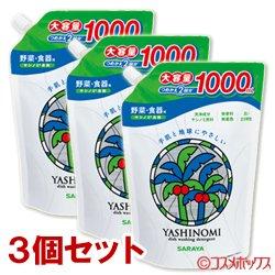 画像1: サラヤ ヤシノミ洗剤 つめかえ用 1000ml(つめかえ2回分)×3個セット