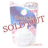 牛乳石鹸 バウンシア ボディソープ エレガントリラックスの香り つめかえ用 430mL Bouncia
