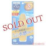 ロート製薬 スキンアクア スーパーモイスチャーミルク 40mL SPF50+/PA++++ SKIN AQUA ROHTO