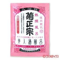 画像1: 菊正宗 美人酒風呂 熱燗風呂 甘い果実の香り 60ml
