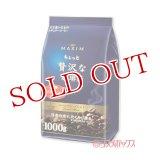 マキシム ちょっと贅沢な珈琲店 レギュラー・コーヒー スペシャル・ブレンド 1000g MAXIM AGF