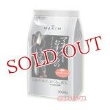 マキシム レギュラーコーヒー マスターおすすめのスペシャルブレンド 1000g MAXIM AGF
