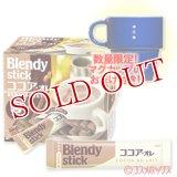 ブレンディ(Blendy) スティック ココアオレ ちょっと贅沢BLUE CUP付き 11g×70本入 AGF 数量限定