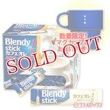 ブレンディ(Blendy) スティックカフェオレ カロリーハーフ ちょっと贅沢BLUE CUP付き 6.1g×100本入 AGF 数量限定
