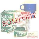 ブレンディ(Blendy) スティックカフェオレ ちょっと贅沢BLUE CUP付き 12g×100本入 AGF 数量限定