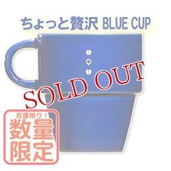 画像2: マキシム(MAXIM) ドリップ コーヒー 贅沢な珈琲店スペシャル ちょっと贅沢BLUE CUP付き 100包 AGF 数量限定