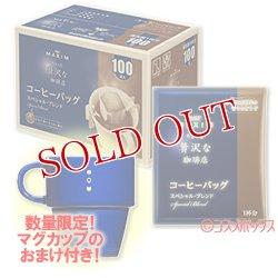 画像1: マキシム(MAXIM) ドリップ コーヒー 贅沢な珈琲店スペシャル ちょっと贅沢BLUE CUP付き 100包 AGF 数量限定