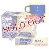 ブレンディ(Blendy) スティック 紅茶オレ ちょっと贅沢BLUE CUP付き 11g×100本入 AGF 数量限定