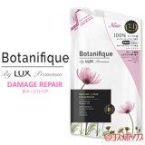 ラックス プレミアム(LUX Premium) ボタニフィーク(Botanifique) トリートメント ダメージリペア つめかえ用  350g ユニリーバ(Unilever)