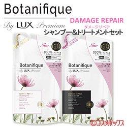 画像1: ラックス プレミアム(LUX Premium) ボタニフィーク(Botanifique) シャンプー&トリートメントセット ダメージリペア つめかえ用  各350g ユニリーバ(Unilever)