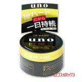 資生堂 ウーノ(UNO) エクストリームハード ヘアワックス 整髪料 80g