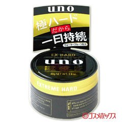 画像1: 資生堂 ウーノ(UNO) エクストリームハード ヘアワックス 整髪料 80g