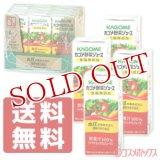 ●送料無料 カゴメ(KAGOME) カゴメ野菜ジュース 食塩無添加 200ml×12本 送料無料